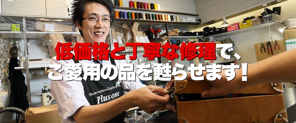 プラスワン草加モールプラザ店は、草加市中央のモールプラザ1階にある、激安の靴修理・鞄修理・傘修理、靴・鞄クリーニング、合鍵作成、時計の電池交換などのトータルリペアショップです。プラスワンでは、低価格と丁寧な修理でお気に入りのお品物を甦らせます。
